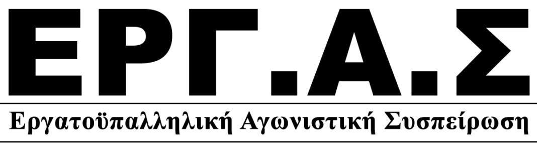 ERGAS, ΕΡΓ.ΑΣ, ΕΡΓΑΣ